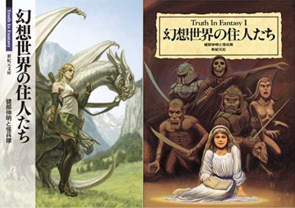 新紀元社の幻想世界の住人たちという本を買おうと思っています。 調べてみたら2種類あるみたいなのですが、どちらを買うべきでしょうか? また、この二つは表紙が違うだけで内容同じですか?