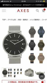 社会人(男)は腕時計ってしますか?自分はこのCOACHのデザインが好きなんですが、社会人には似合わないですか?社会人はもっとゴツイ感じの付けてるイメージがあって・・・。