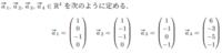 線形代数  1.A.Bをn次行列とする。積ABの階数がnのとき、rankA=rankB=nであることを示せ。(ヒント:積の行列式) 2.画像のベクトルのとき、a1→はa2→,a3→,a4→の線形結合になるか、線形結合になるなら求めよ。...