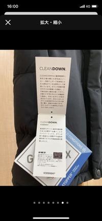 ノースフェイスのバルトロライトジャケットを購入したいと思ってます。  メルカリのこちらは本物でしょうか? 『ノースフェイス バルトロライトジャケット 2020AW Kブラック XS (¥70,500)』 フリマアプリ「メル...