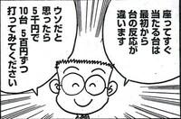 漫画家兼パチンコプロの谷村ひとし先生は信用できるのでしょうか? 書籍も何冊か出していますが