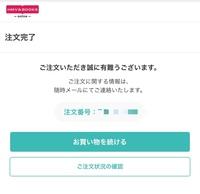 HMVオンラインで購入してコンビニ支払いを選択したのですが、この注文番号を入力すればいいのですか?