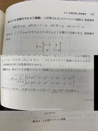 マルコフ連鎖の問題です。問6.4が分からないので解いてもらいたいです。よろしくお願いします。例題6.7も乗せております。