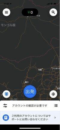 ウーバーイーツのサポートセンターに電話が繋がらないのですが、何か方法はありますか? ウーバーイーツを始めようと思い、書類などの登録を完了させたのですが、画像のようにアカウント認証のためサポートセンターへの問合せが必要と出てきます。どうすれば良いでしょうか?  大阪付近に住んでます。