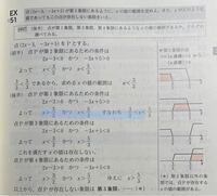 この問題で青いマーカーを引いたところって、 x>3/2……① x<5/3……② ①、②の共通範囲を求めて3/2<x<5/3 としても大丈夫ですか?