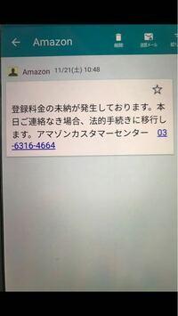 このメールが来たのですが、この電話番号は正式のAmazonカスタマーセンターの電話番号ですか?それとも詐欺の何かですか?詳しい方ご回答よろしくお願いします。