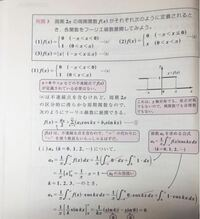フーリエ級数展開について a0=(-π→π)(1/π)∫f(x)dx…① k=1.2.3… ak=(-π→π)(1/π)∫f(x)coskxdx…② k=1.2.3… bk=(-π→π)(1/π)∫f(x)sinkxdx…③ f(x)= a0/2+(k=1.∞)Σ(akcoskx+bksinkx)に①、②、③を代入して求めるで正しいでしょうか?