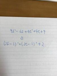 高校数学式変形についての質問です 写真のような式変形の仕方を教えてください
