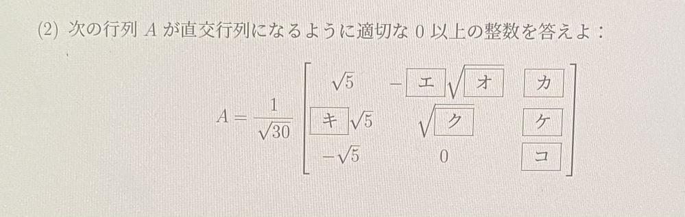 線形代数の直交行列の問題です。この問題の解き方を教えてください。