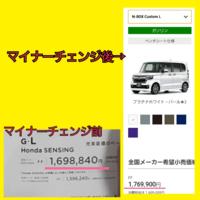 NBOXマイナーチェンジされましたが、 マイナー前後で71,060円高くなってます!? グレードは旧モデルG・LホンダセンシングFF 新モデルはL (同等グレード)  なぜ、7万も値上げされたのでしょうか?