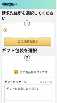 Amazonのほしいものリストから相手に送ったらこちらの本名がバレましたがw多分こちらのミスでだと思いますが、 第三者に送る場合とか購入完了までに出て来る画面を選択して購入完了にしますが、そこで第三者にバレ...