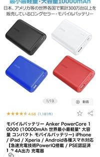 このモバイルバッテリーはiPhoneの充電器?みたいなやつからバッテリー本体を充電することはできますか? なんか5V2A以上じゃないとできないとか書いてあってよく分からないのですが… プレゼントにあげようと思ってるので至急お願いします ♀️