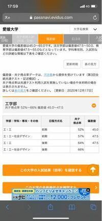 愛媛大学工学部前期は、共通テスト得点率5割が合格者の平均なんですか?