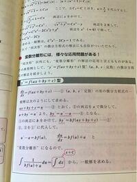 微分方程式の変数分離型の応用問題について dy/dx=f(ax+by+c)・・・① ax+by+c=u・・・② ②をxで微分して by′=の形にする b×①より du/dx=b f(u)+a  ∫1/b f(u)+a du=∫dxで一般解を求める  このような流れでよいですか?