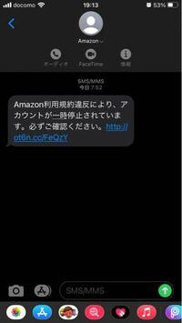 メッセージのアプリで突然こんなものが届きました。 アカウントが停止されたと書かれていますが、アプリは普通に使えますし停止されるようなことをした心当たりも全くありません。  このリンクを辿ると、住所だけでなくクレカ情報まで書くように誘導していました。 差し出し人はAmazonと書かれていますがなんだか怪しくて情報を打ち込んでいません。 Amazonを騙っている詐欺の可能性はありますか?
