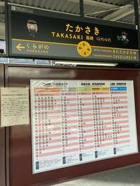 JR東日本宇都宮線と高崎線の来年以降の減便ダイヤですが、上野口が減便されるのか、湘南新宿ラインも減便でしょうか? https://www.train-times.net/article/jreast2021pre-1