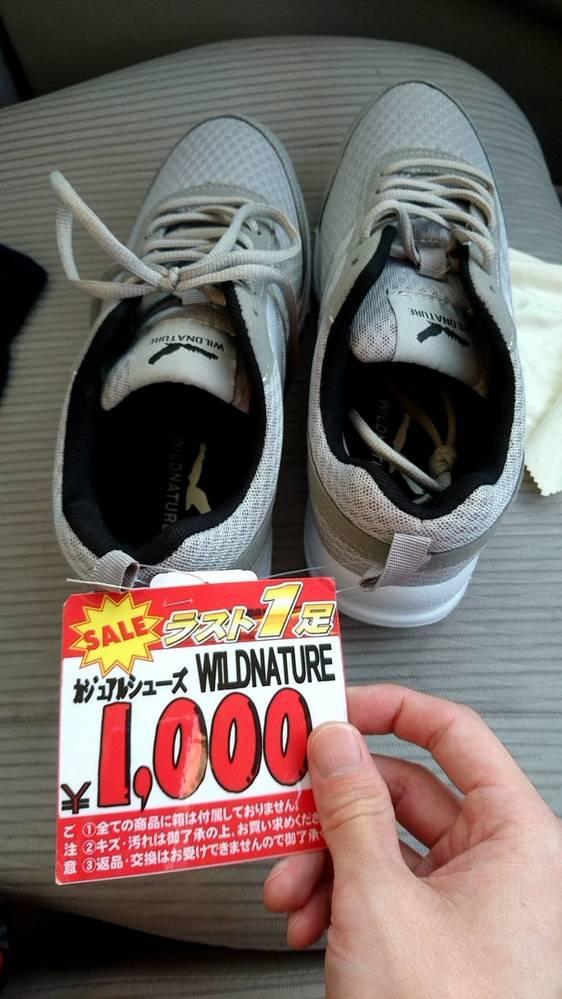 ドンキホーテで靴を1000円で買いました 安いですか?耐久性は高いですか?