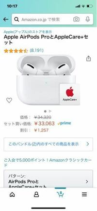 このエアーポッズプロ安くないですか? Amazonだからですか? 並行輸入品とかですか?笑 AppleCareも入ってこの値段ってどーゆー事? 数々のエアーポッズプロをネットで買って失敗してる者です。 どうか次は!と思って。