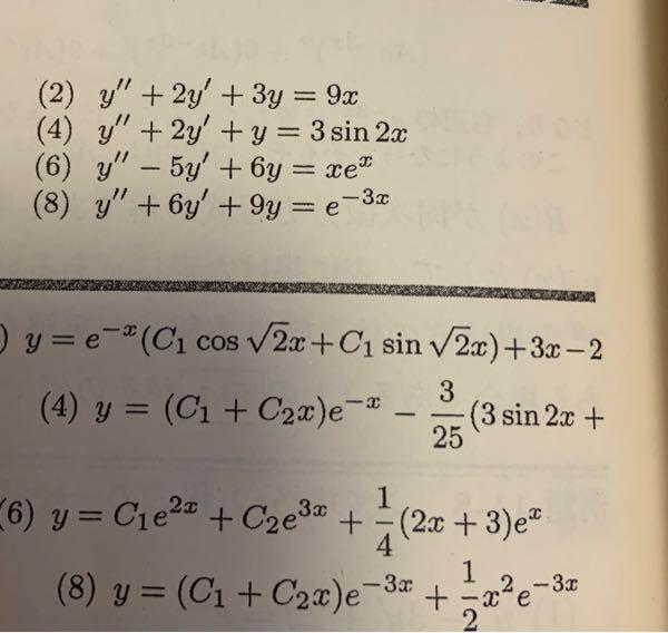数学の質問です。(6)の問題で何度計算しても答えと一致しません(;A;) 微分方程式の一般解を求める問題です。