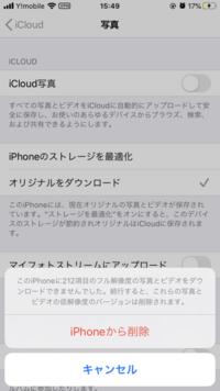 iCloud写真のダウンロードについての質問です。 こちらiPhone、iCloud初心者です。 iPhoneのストレージがいっぱいになったため、初めてiCloudのストレージ(5GB)に移すことを試みました。やりたかったことは、指定した動画のみをiCloudに保存することだったのですが、設定アプリから、AppleID→iCloud→写真と選択していき「iCloud写真」をオンにしてしまった...