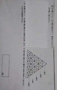 中学受験の勉強をしています。 このような規則性の問題はどのようにして答えを導いたらいいのか、教えてください。 お忙しい所、どうぞよろしくお願いします。