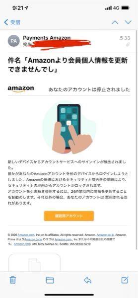 Amazonからメールが来たのですがこれは詐欺ですか?