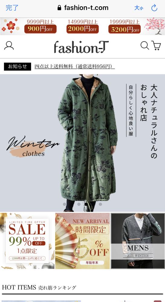 fashion-Jという通販サイトは安全なサイトでしょうか? 広告から見つけたのですがめちゃく...