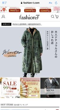 fashion-Jという通販サイトは安全なサイトでしょうか? 広告から見つけたのですがめちゃくちゃ可愛い服や靴がたくさんあっていいな。と思ったのですが。買ったことある人いますか? https://m.fashion-t.com/
