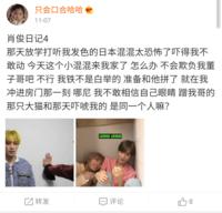 中国語読める方いますか?weiboでシャオジュンとユウタについての投稿があったのですが、翻訳機能で日本語訳を見ても意味がわからなかったので教えて欲しいです nct wayv シャオジュン ユウタ 肖俊 悠太 威神V