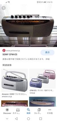 SONY cfm-e5 2013年製のラジカセですが スピーカーから音が出なくなりました。 イヤホンジャックもありイヤホンを繋げはイヤホンからは音が聴けます。 どこを修理または交換すればよいでしょうか?