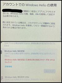 私のパソコンではWindows Helloのオプションは使えないのに、Windows Helloの設定が必要と出てそれ以上先に進めなくて困っています。対処法を教えてください。 ちなみに私はwordの文章を保存したいだけなのですが...