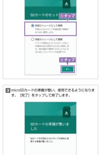 Android端末で新しいmicroSDカードを使う時に行うこの設定は、バックアップしておいた画像などを先にパソコンで新microSDカードに入れ、既に中身が入った状態になると出来ないのでしょうか? 先にカラの状態でこの設定を終わらせてから microSDカードに画像などを入れるべきでしょうか?