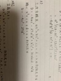 三次方程式の係数を用いた判別式(下の写真) の導出過程を教えてください。  ※三次方程式の本来の判別式が各解の差の2乗を掛け合わせたものということは理解しています。そこから解と係数の関係より係数を用いた判別式を導出しようとしたのですがうまく変換できず躓いてしまいました。