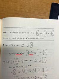 線形数学の問題です。 左の赤線部が右の赤線部になるのが分かりません。分かる方教えてください。よろしくお願いします。