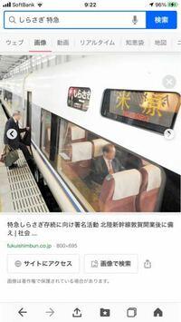 米原駅から福井駅まで特急の自由席に乗った場合、乗車券の確認に車掌はきますか?また名古屋駅から乗った場合、乗車券の確認はどのあたりで来ますか?