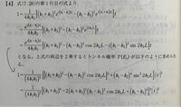 数学 2乗してこうなる理由がわかりません。かなり複雑な計算がこの間にありますか?