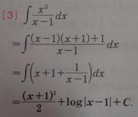 積分定数について質問です。写真のx+1の積分は(x+1)²/2ではなくx²/2+xとしても、結局定数部分が積分定数に入るので正解ですよね?