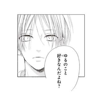 ネタバレ 9巻 ハニーレモンソーダ