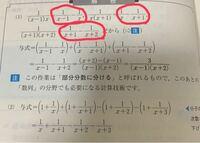 分数式の計算についてです 赤枠の部分はなぜ引き算なのですか??