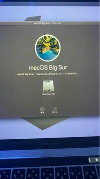 MacBookアップデートしようとしたら、macos big surは、 macintosh hd にはインストールできませんって出ました。どうすれば良いでしょうか??