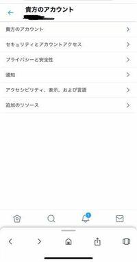 Twitterでセンシティブ設定の解除をしたくて、Googleから検索してTwitterにログインしました。 ですが、日本語に戻しても解除する場所が見つかりません。 詳しい方いたら助けてください(._.)