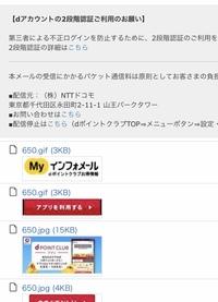このメールは本物ですか? 差出人は、message_r@maill2.apl01.spmode.ne.jp
