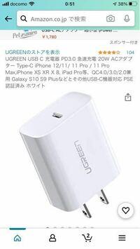 この充電器ってiPhone7で充電コードも買えば充電ってできますか?