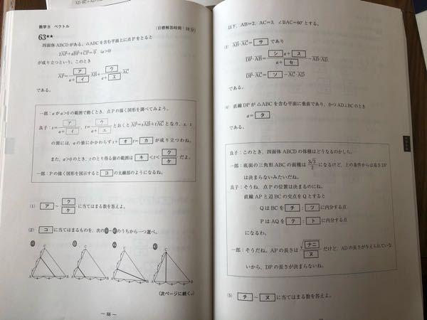 ベクトルの問題です。最後の一郎のところでADの長さが決まればDPが決まると書いてあるのですがADが決まっていた場合DPはどのように求めればいいですか?