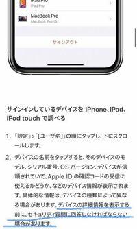 大至急!! iPhoneの同じApple IDでサインインしているデバイスを消去する。  下の記事にも書いてある通り、デバイス一覧から見憶えの無いデバイスを消去するときには、セキュリティ質問の入力が必要なのですか?  また、そのデバイス一覧に表示されるものは現在進行形でサインインしているデバイスですか?