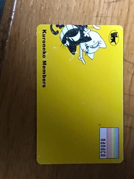 家に画像のカードがあったんですど、セブンイレブンなどで「nanacoカード」としてお金をチャージして使うことは可能ですか? 発行年は2017年と少し前になります また、使うことができればポイン...