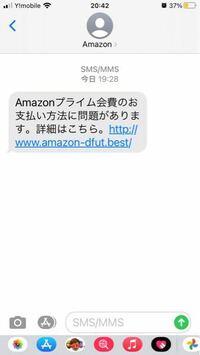 質問です。Amazonプライム会費のお支払い方法に問題がありますと来ていたのですがこれは詐欺でしょうか?