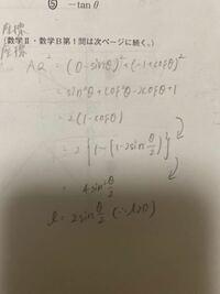 三角関数です。矢印の部分がなぜこうなるかわかりません。解説お願いします( ; ; )