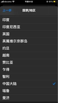 App Storeを中国語にしちゃってapp storeの国名地域というところで戻そうとしたところ「日本」と出なくなってしまったので日本語に戻す方法を教えて下さい