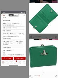 楽天市場(ネット通販)で、ヴィヴィアンの財布を購入したいなと考えているのですが、これは偽物ですか?本物ですか?見分けがつかないので教えてください。